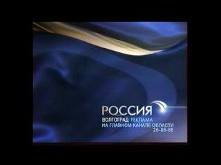 Рекламная заставка (Россия Волгоград, 2008-2009)