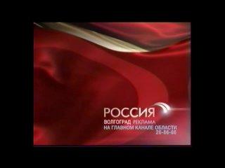 Рекламная заставка (Россия Волгоград, 2008-2009) (2)