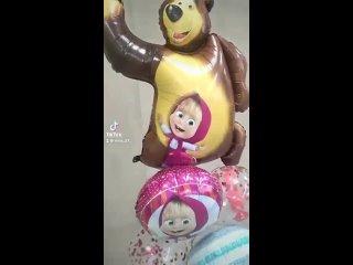 Маша и медведь с шарами с конфети