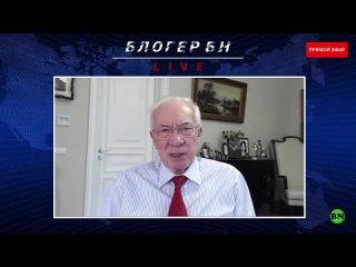 Николай Азаров о малоизвестных фактах современной истории Украины