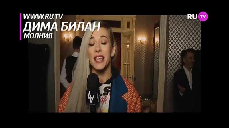 Дима Билан Молния 480p mp4