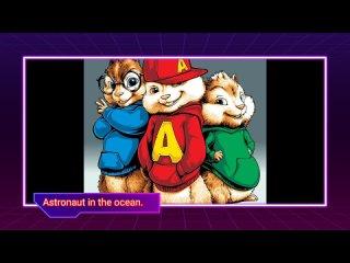 Элвин и бурундуки... <Astronaut in the ocean>