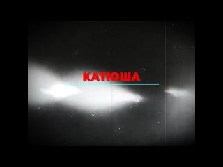 Песни Победы №2 КАТЮША
