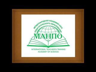 Поздравление Международной академии педагогического образования (МАНПО) с открытием Фестиваля науки ЛГПУ