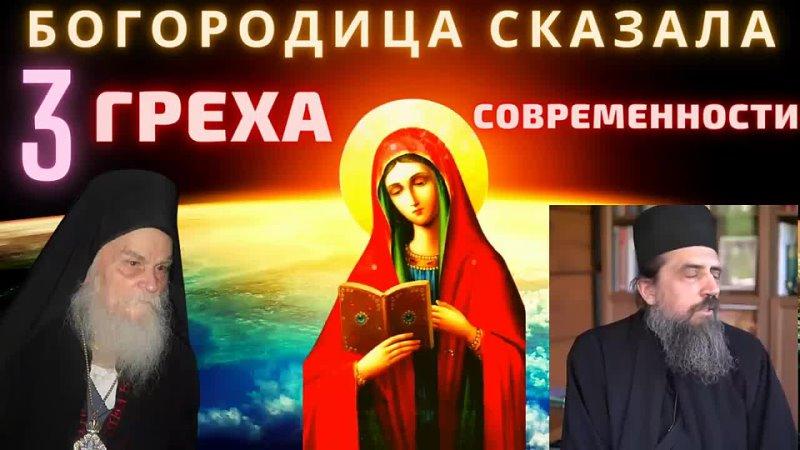 Богородица о трёх величайших грехах современности