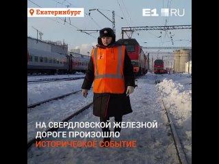 Екатеринбург_ поезда впервые в истории начали водить женщины