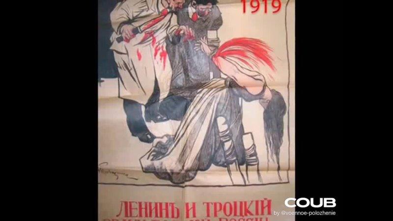 Ленин и Троцкий врачи больной России COUB Вечный жид 1940 Бандитизм