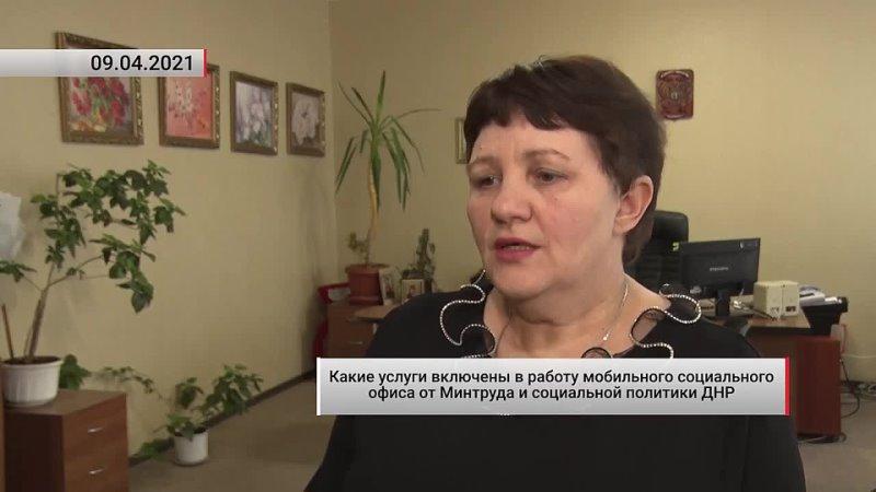 Какие услуги включены в работу мобильного соц офиса от Минтруда ДНР Актуально