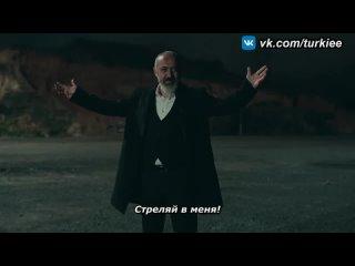 «Чукур» 126 серия. Фраг №2. Русские субтитры