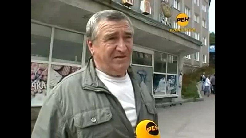 Новости 24 (РЕН ТВ Камчатка, 10.09.2012)