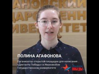 Полина Агафонова, организатор открытой площадки для написания «Диктанта Победы» в Ивановском Государственном университете