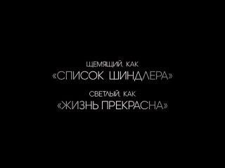 «Сопротивление» (2020) — Трейлер