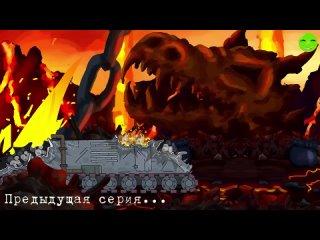 [• Gerand •] Американский КВ-44 против Крушитель - Гладиаторские бои - Мультики про танки