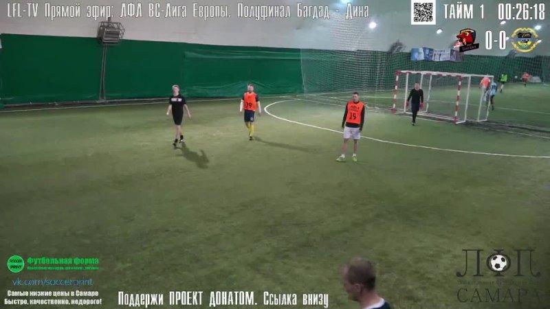 LFL-TV Прямой эфир ЛФЛ ВС Лига Европы. Полуфинал Багдад - Дина