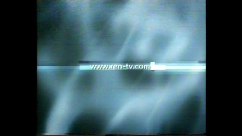 Заставка со сайтом (REN-TV, 2004-2006)