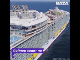 Симфония морей – самый большой круизный лайнер