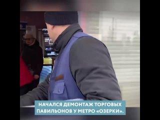 Демонтаж павильонов у метро «Озерки»
