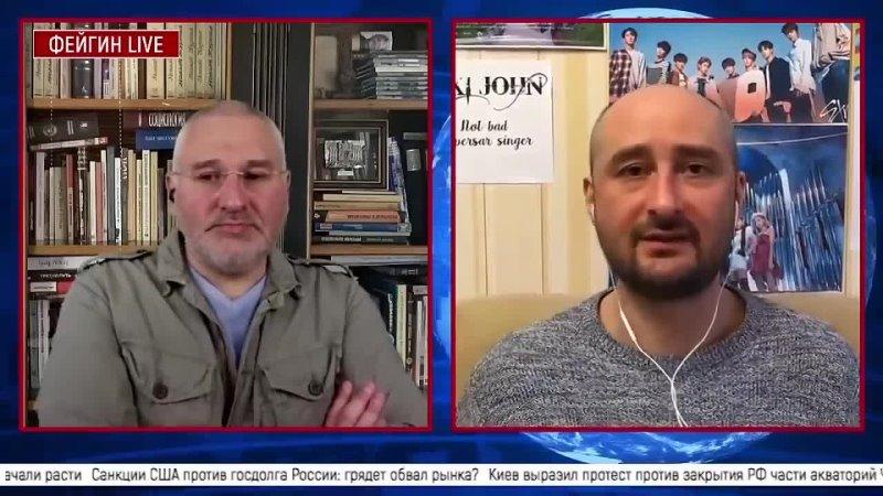 Обращение к россиянам Аркадий Бабченко о возможной войне