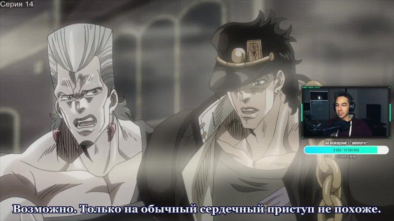 ДЖОДЖО 2 СЕЗОН STARDUST CRUSADERS (14-17 серии)