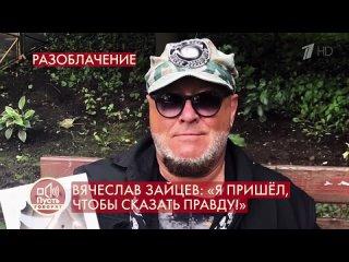 Вячеслав зайцев - - ( я пришёл, чтобы сказать правду!!)).. Пусть говорят..))