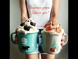 Вячеслав Быков — С добрым утром...
