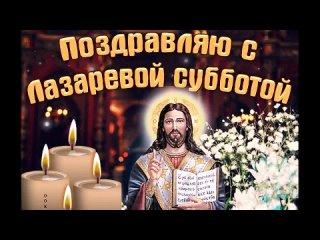 24-aprelya-lazareva-subbota-pozdravlenie-s-lazarevoy-subbotoy-video-ot_() (1).mp4