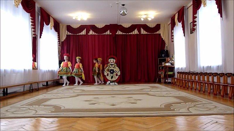 ДОУ № 17 танцы малые группы Русские матрешки