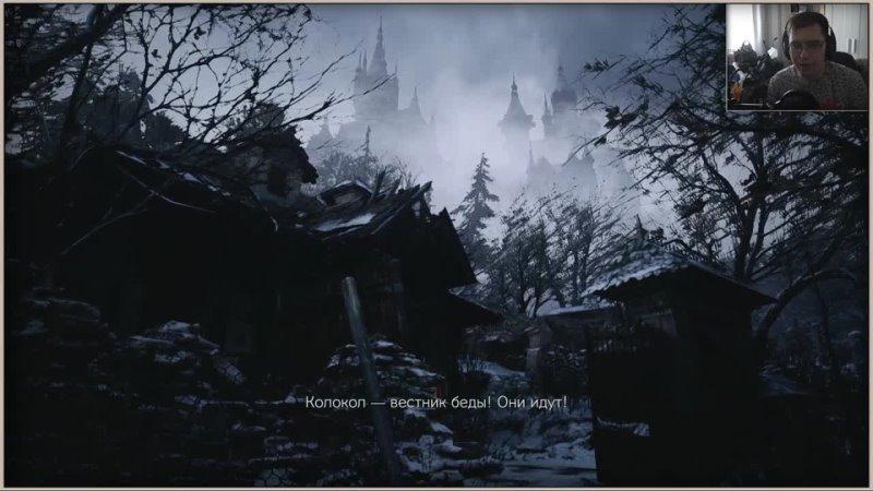 Резик стрим №9 - Resident Evil Village Demo - В этот раз успел