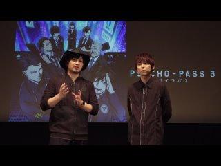 Психопаспорт 3 | Интервью с Юки Кадзи и Юити Накамура