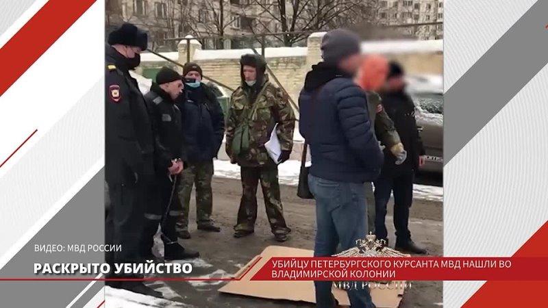 Убийцу петербургского курсанта МВД нашли во владимирской колонии