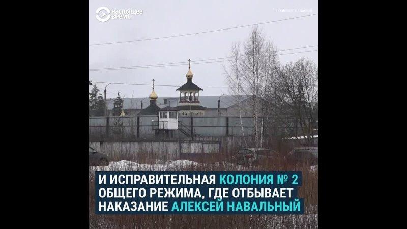 Чем известен город Покров где в колонии сидит Навальный