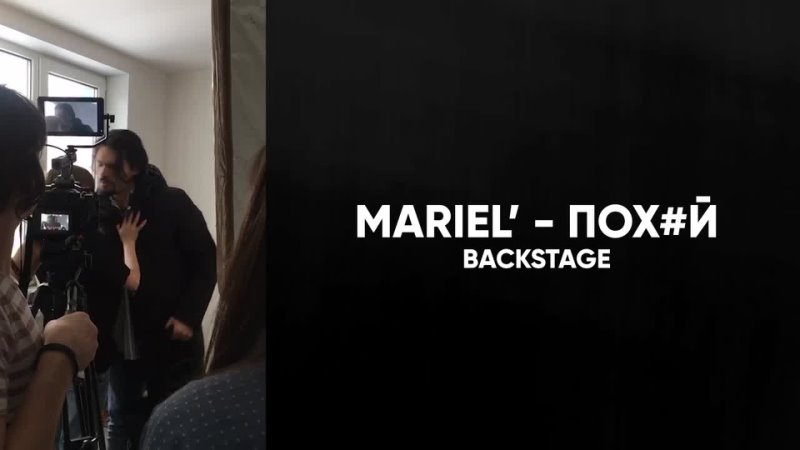 MARIEL Пох й BACKSTAGE