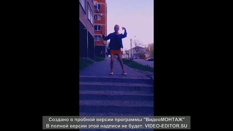 Танцуют все!)