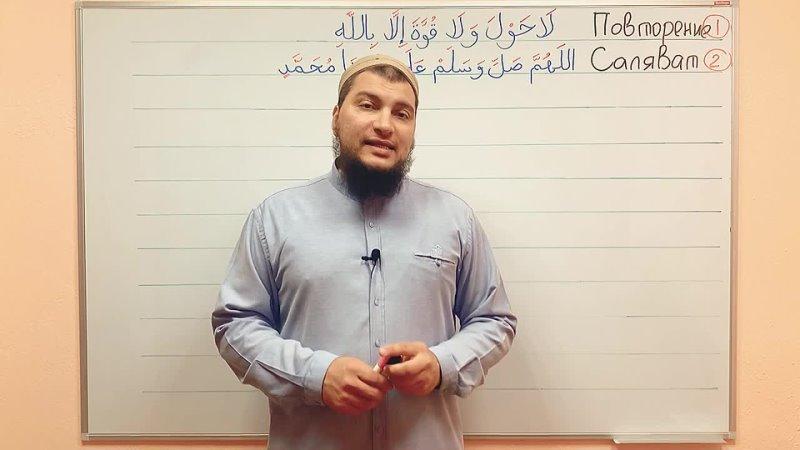 06. Учимся понимать намаз молитва аль-Василя