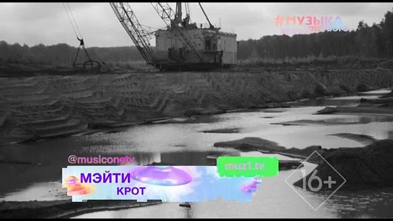 Мэйти Крот Музыка Первого Resпект