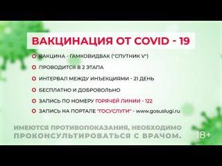 В Самаре продолжается вакцинация от новой коронавирусной инфекции