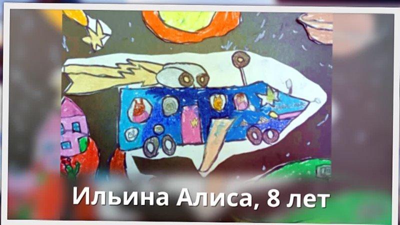 Конкурс детского рисунка Космический автобус