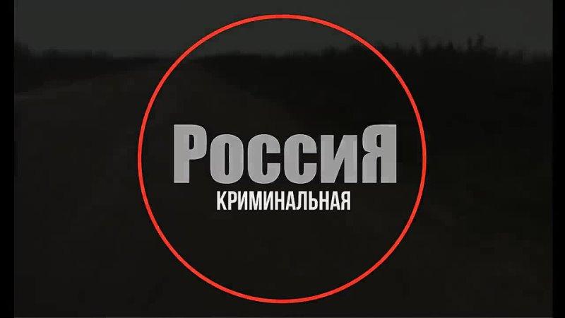 ОСОБЫЕ ПРИМЕТЫ ВНЕ ЗАКОНА @Криминальная Россия mp4