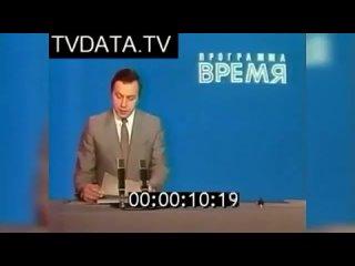 Чернобыль из телевизора через 3 дня после аварии