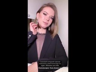 Вечерний макияж курс «макияж для себя»