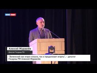 «Зеленский как играл клоуна, так и продолжает играть», — депутат Госдумы РФ Алексей Журавлёв.