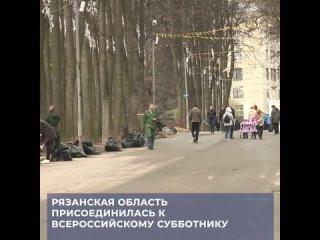 Небольшой ролик с субботника, который прошёл в 24 апреля в нашем городе. К акции «Всероссийский субботник» присоединилось 3500