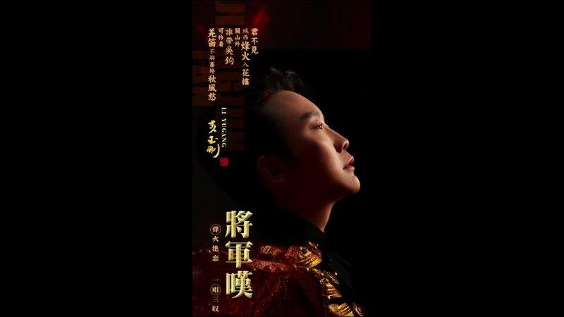 "李玉刚 Ли Юйган ""将军叹"" Плач по генералу"