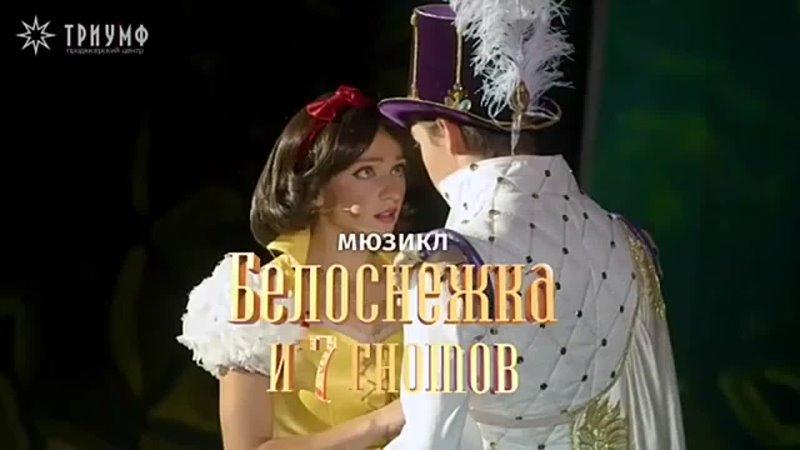Pc triumph Мюзикл для всей семьи Белоснежка и 7 гномов