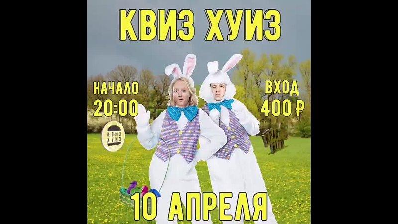 Весна – пора любви ебашить в Квиз Хуиз!⠀Посмотрите на этих милых заек! Кажется, они принесли в своём лукошке новый, охуительн