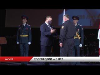 Губернатор наградил лучших сотрудников Росгвардии