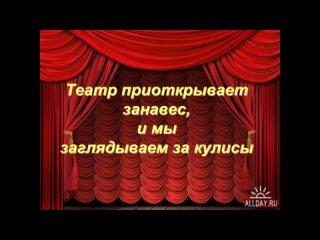 Видео выставка фотографий «Мой любимый театр»