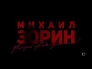 Михаил Зорин. Жизнь Продолжается (2021) - Русский трейлер