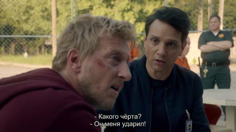Кобра Кай Джонни и Дэниел допрос в тюрьме
