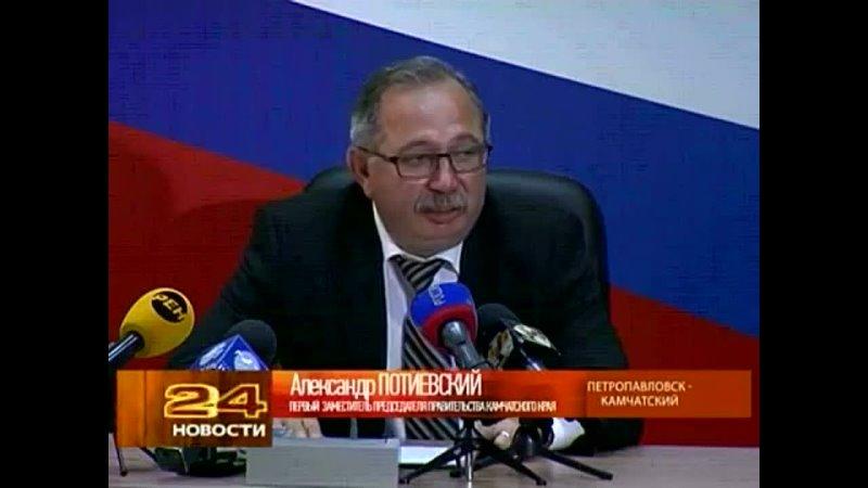 Новости 24 (РЕН ТВ Камчатка, 12.09.2012)